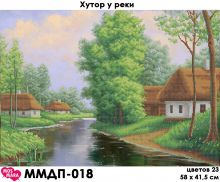 ММДП-018 МосМара. Хутор у Реки. А2 (набор 2525 рублей)