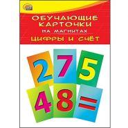 ОБУЧАЮЩИЕ КАРТОЧКИ НА МАГНИТАХ В ПАКЕТЕ. ЦИФРЫ И СЧЕТ (арт. КМ-6078)