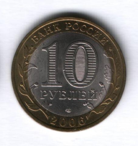 10 рублей 2006 года Республика Алтай
