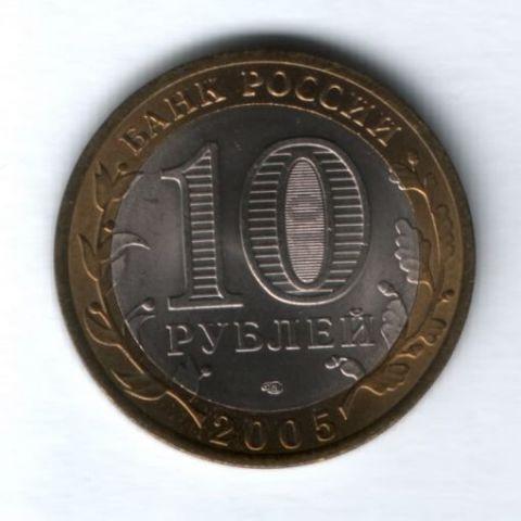 10 рублей 2005 года 60 лет Победы UNC