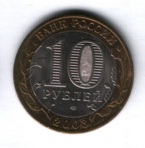 10 рублей 2003 года Муром UNC
