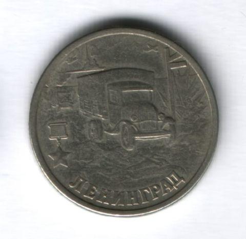 2 рубля 2000 года Ленинград