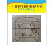 ИГРУШКА ДЕРЕВ. Пазл-Раскраска. ВЕСЁЛЫЙ ПАРОВОЗИК (4 кубика) (арт. К04-6063)
