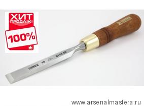 Стамеска плоская  полированная NAREX  PREMIUM 18 мм  арт. 811668 ХИТ!