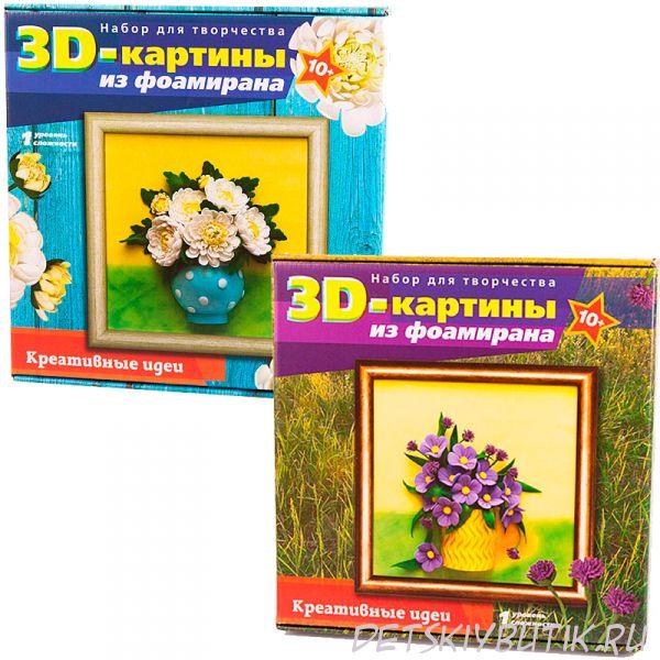 Наборы для творчества 3 D картина из фоамирана «Хризантемы», «Полевые цветы»