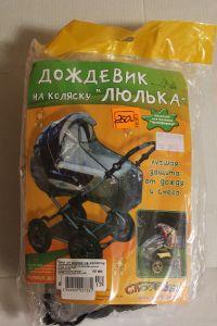 ! дождевик на коляску люлька, ячейка: 31