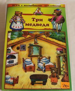 ! игра с наклейками три медведя, ячейка: 45