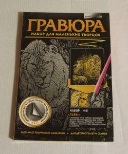 ! гравюра львы, ячейка: 54