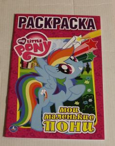 ! мои мал пони, ячейка: 15