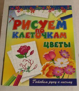! цветы по клет, ячейка: 15