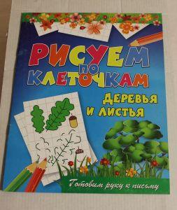 ! деревья и листья по клет, ячейка: 15