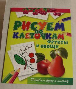 ! фрукты,овощи по клет, ячейка: 15
