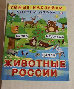 ! животные россии, ячейка: 65