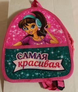 ! рюкзак самая красивая 1отд+карман пласт, ячейка: 69