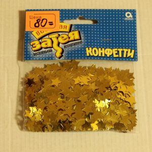 ! конфетти зол звезды, ячейка: 98
