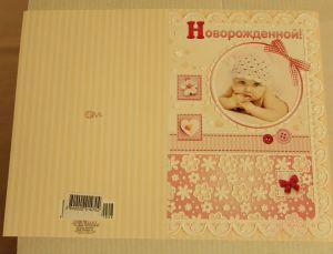 ! открытка с новорожденной 3, ячейка: 98