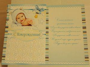 ! открытка с новорожденным 1, ячейка: 98