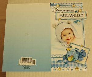 ! открытка с новорожденным 2, ячейка: 98