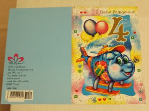 ! открытка мальч 4, ячейка: 98