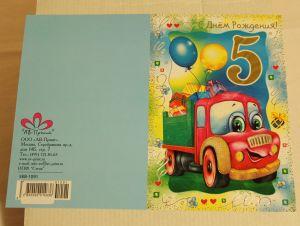 ! открытка мальч 5, ячейка: 98