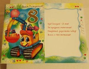! открытка мальч 8, ячейка: 98
