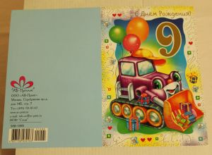 ! открытка мальч 9, ячейка: 98