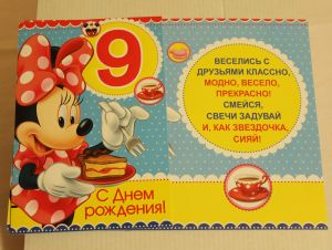 ! открытка дев 9, ячейка: 98