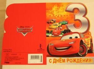 ! открытка тачки 3, ячейка: 98
