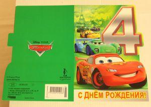 ! открытка тачки 4, ячейка: 98