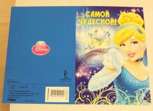 ! открытка дев дисней 4, ячейка: 98