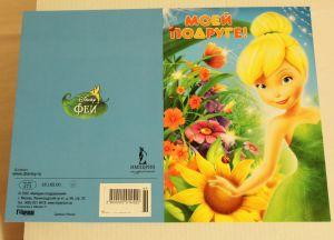 ! открытка дев дисней 8, ячейка: 98