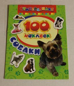 ! собаки 100накл, ячейка: 14