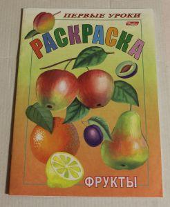 ! первые уроки фрукты, ячейка: 15