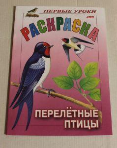 ! первые уроки перел птицы, ячейка: 15