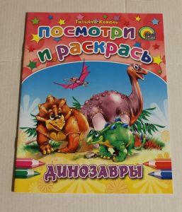 ! динозавры, ячейка: 15