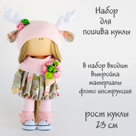 Набор для пошива текстильной куклы Оленёнок Диана - выкройка, мастер класс, ткани
