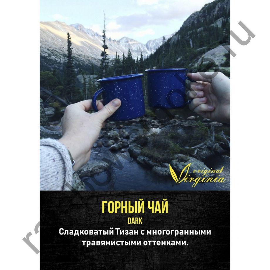 Original Virginia Dark 50 гр - Горный Чай