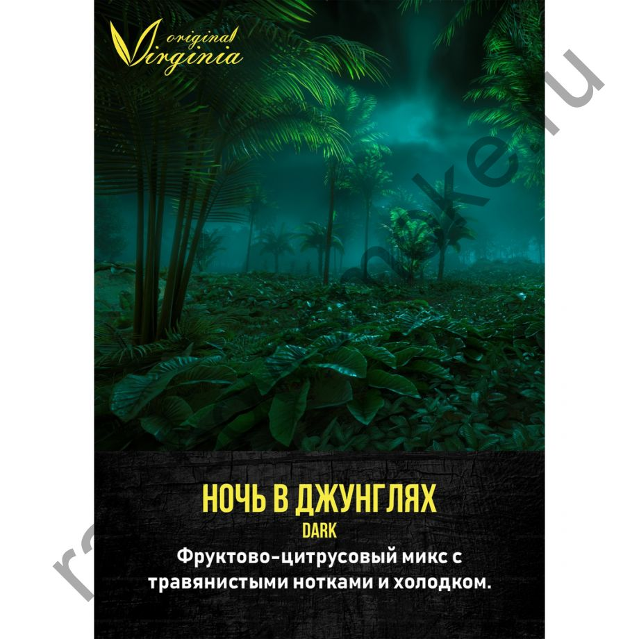 Original Virginia Dark 50 гр - Ночь в Джунглях