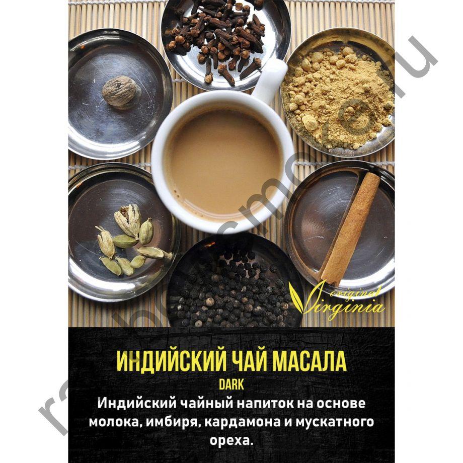Original Virginia Dark 50 гр - Индийский Чай Масала