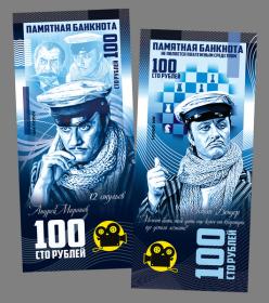 100 РУБЛЕЙ ПАМЯТНАЯ СУВЕНИРНАЯ КУПЮРА - Андрей Миронов — 12 стульев (ОСТАП БЕНДЕР)