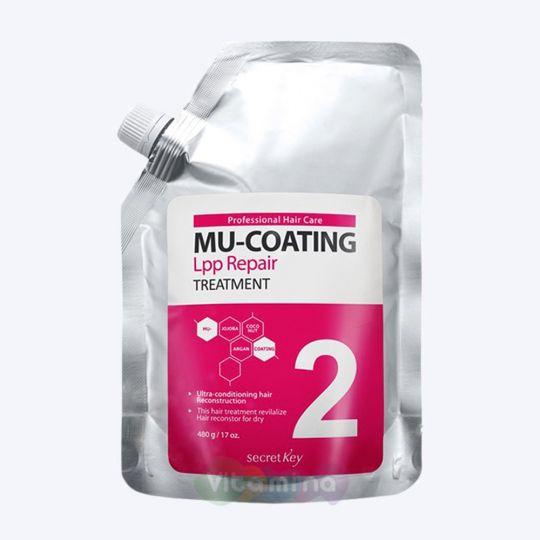 Secret Key Маска для поврежденных волос с эффектом ламинирования Mu-Coating LPP Repair Treatment, 480 мл