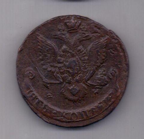 5 копеек 1785 года