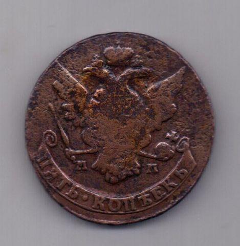 5 копеек 1766 года ММ
