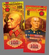 100 РУБЛЕЙ ПАМЯТНАЯ СУВЕНИРНАЯ КУПЮРА - С.К.ТИМОШЕНКО, МАРШАЛЫ ПОБЕДЫ