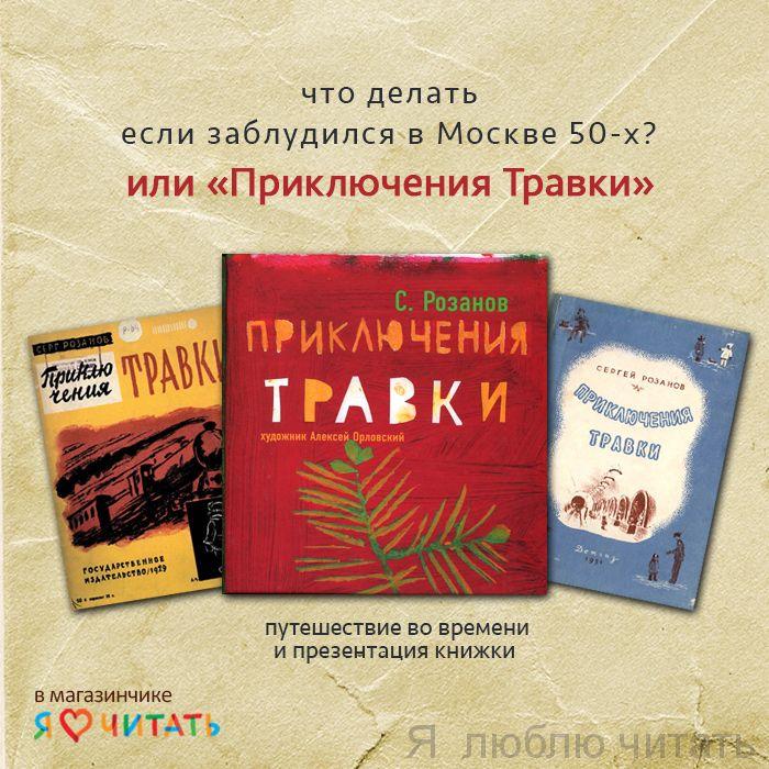 Что делать, если заблудился в Москве 50-х? или Приключения Травки