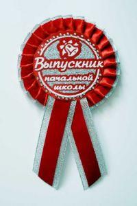 Значок Розетка Выпускник Начальной шк с булавкой, 3d бархат, СЕРЕБРО, Красный