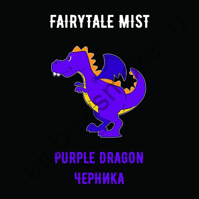 Fairytale Mist 100 гр - Purple Dragon (Черника)