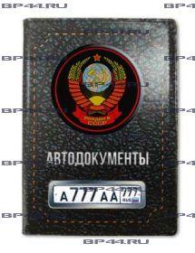 Обложка для автодокументов с 2 линзами Рожден в СССР