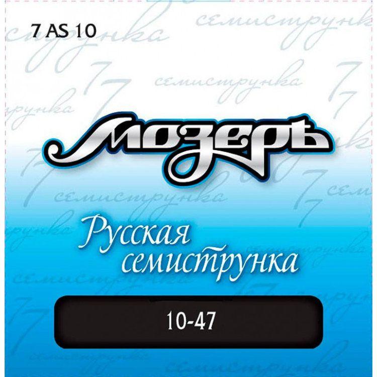 МОЗЕРЪ 7AS10 (10-47) Струны для семиструнной акустической гитары