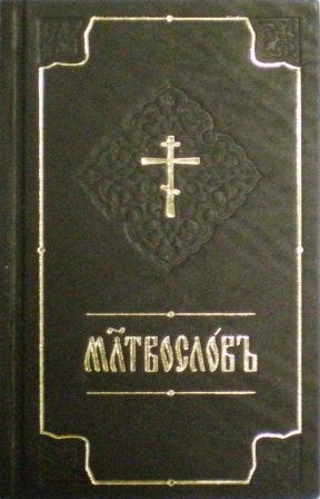 Молитвослов средний формат, на церковнославянском, подарочный